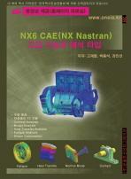 NX6 CAE(NX NASTRAN) 고급 기능과 해석 타입