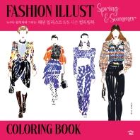 누구나 쉽게 따라 그리는 패션 일러스트 S/S 시즌 컬러링북