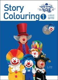 스토리 컬러링. 1: 파랑 피에로와 친구들