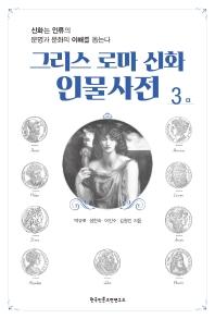 그리스 로마 신화 인물사전. 3
