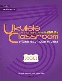 제임스 힐 차머 돈의 우쿨렐레 교실 Book. 3(학생용)