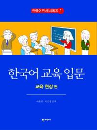 한국어 교육 입문: 교육 현장 편