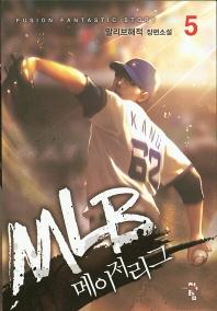 MLB 메이저리그. 5