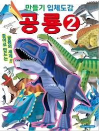 만들기 입체도감 공룡. 2