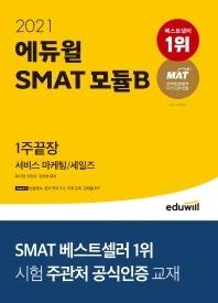 에듀윌 SMAT 모듈B 서비스 마케팅/세일즈 1주끝장(2021)