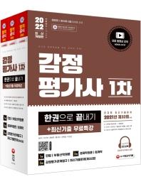 2022 감정평가사 1차 한권으로 끝내기+최신기출무료특강