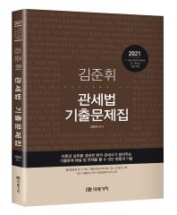 김준휘 관세법 기출문제집(2021)