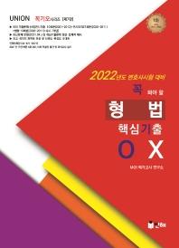 UNION 꼭 봐야 할 형법 핵심기출 OX(2022)