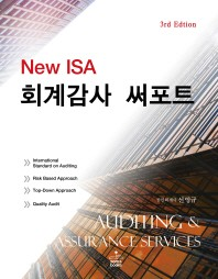 New ISA 회계감사 써포트