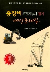 중장비 운전기능사 필기 예상문제집(2017)(8절)
