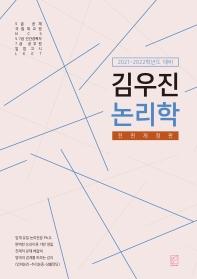 김우진 논리학(2021-2022)