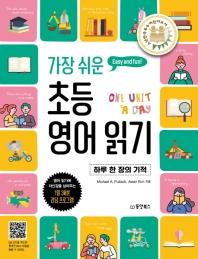 가장 쉬운 초등 영어 읽기