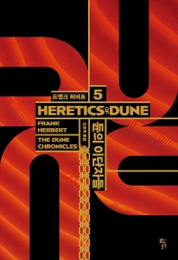 듄. 5: 듄의 이단자들(HERETICS OF DUNE)