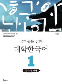 유학생을 위한 대학 한국어. 1: 듣기 말하기