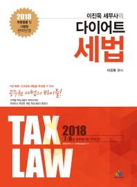 이진욱 세무사의 다이어트 세법(2018)
