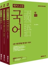 해커스 소방 국어 기본서 세트(2020)