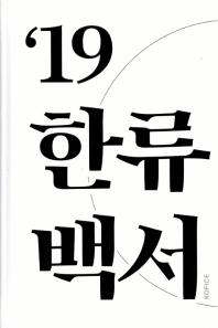 2019 한류백서