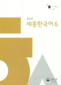 세종한국어. 6