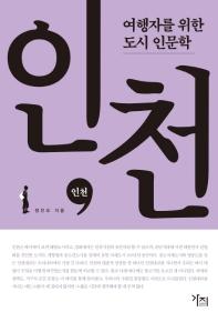 여행자를 위한 도시 인문학: 인천