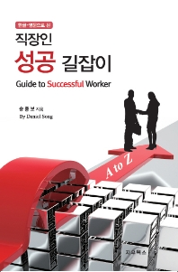한글 영문으로 된 직장인 성공 길잡이
