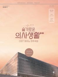 슬기로운 의사생활 시즌2 OST 피아노 연주곡집 Original Version