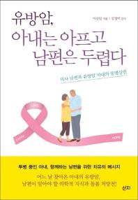 유방암, 아내는 아프고 남편은 두렵다