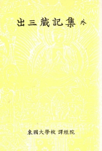 한글대장경 286 목록부1 출삼장기집 외 (出三藏記集 外)
