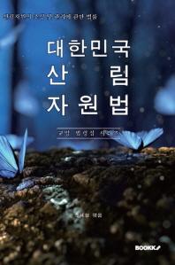 대한민국 산림자원법(산림자원의 조성 및 관리에 관한 법률)  : 교양 법령집 시리즈