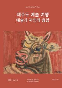 제주도 예술 여행 예술과 자연의 융합 아트매거진 홍익미술(Art Magazine Hongik Art)(Vol.3)(2021)