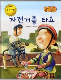 자전거를 타요_지킴이 안전교육동화 07