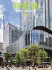 신건축 新建築 2018.05