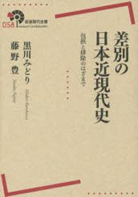 差別の日本近現代史 包攝と排除のはざまで