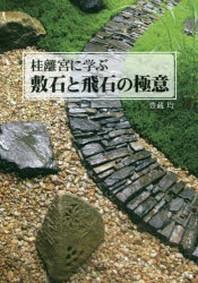 桂離宮に學ぶし石と飛石の極意