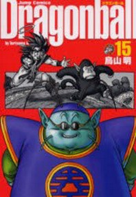 ドラゴンボ-ル 完全版 15