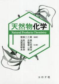 天然物化學
