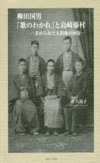 柳田國男「歌のわかれ」と島崎藤村 歪められた人間像の回復