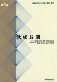 戰後日本の食料.農業.農村 第4卷