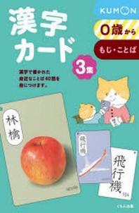 漢字カ-ド   3 新裝版