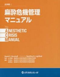 麻醉危機管理マニュアル 北米版V2