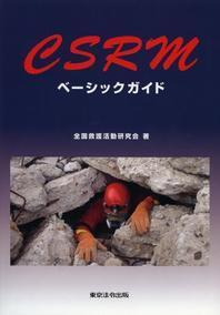 CSRMベ-シックガイド