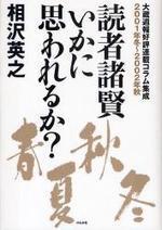 讀者諸賢いかに思われるか? 大藏週報好評連載コラム集成 2001年冬~2002年秋