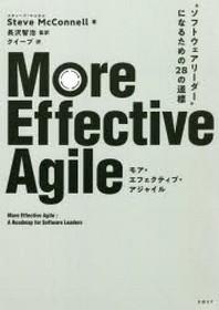 """MORE EFFECTIVE AGILE """"ソフトウェアリ-ダ-""""になるための28の道標"""