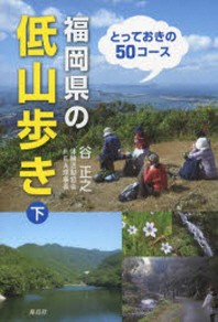 福岡縣の低山步き 下