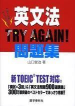 英文法TRY AGAIN!問題集 新TOEIC TEST對應.