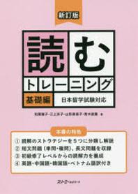 讀むトレ-ニング 日本留學試驗對應 基礎編
