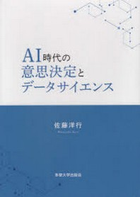 AI時代の意思決定とデ-タサイエンス
