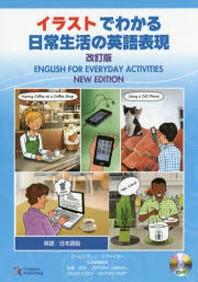 イラストでわかる日常生活の英語表現 英語/日本語版