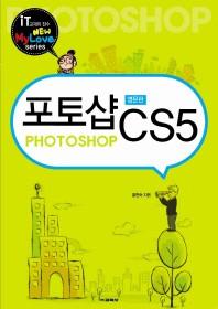 포토샵 CS5(영문판)