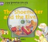 구둣방 할아버지와 꼬마 요정 8(The Shoemaker and the Elves)