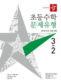 디딤돌 초등 수학 문제유형 3-2(2021)